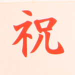 【写真】「三ツ矢元町の家」 祝 起工式