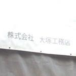 【写真】大手門テナント 工事現場