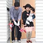 【写真】三ツ矢元町の家 お引き渡し