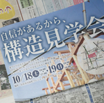 【写真】10月18日(土)・19日(日)は構造見学会!!