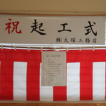 【写真】祝・国友町の家 地鎮祭・起工式