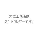 【写真】ZEHについて*随時更新