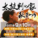【写真】太鼓判の家 秋まつり 2017