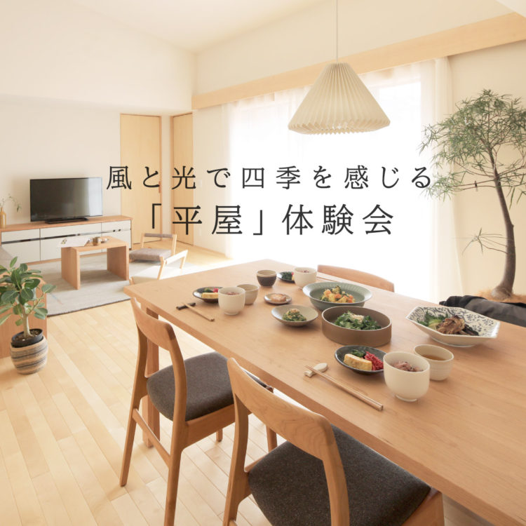 季節の移り変わりを屋内でも感じる暮らしに憧れる方へ