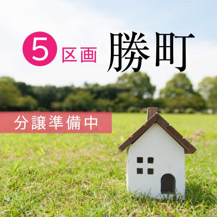 【人気の長小学区!】勝町5区画 分譲準備中!