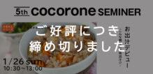 5th COCORONEセミナーのお知らせ