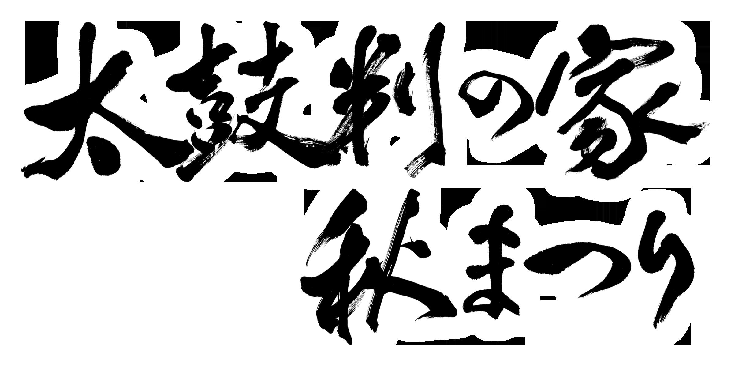 2017年9月10日 太鼓判の家秋まつり開催