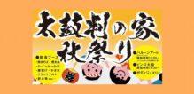 2019年9月8日 太鼓判秋まつり開催!
