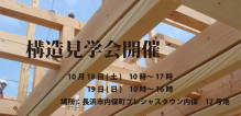 10/18(土)・19(日)構造見学会開催