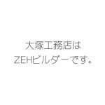 ZEHについて*随時更新