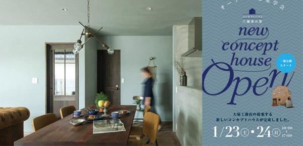 NEW CONCEPT HOUSE『八幡東の家』見学会開催