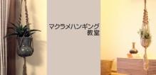 11/28マクラメハンギング教室開催