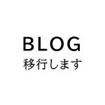 ブログページが移行します!