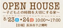 8/23(土)・24(日)完成見学会開催