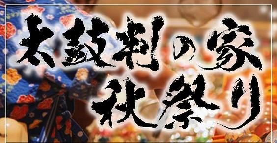 2018年9月2日 太鼓判の家秋まつり開催