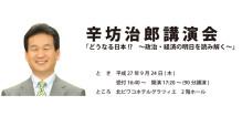 辛坊治郎氏講演会開催!