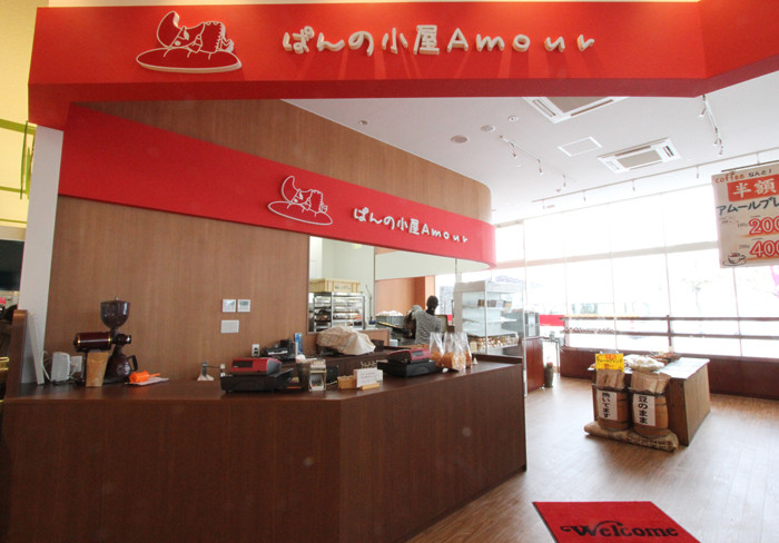 ぱんの小屋Amour モンデクール長浜店