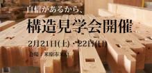 2/21(土)・22(日)構造見学会開催